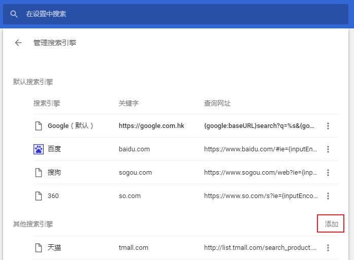 add-custom-search-engine
